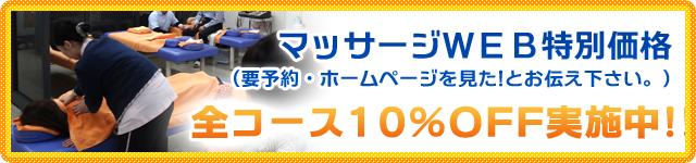マッサージWEB特別価格(要予約)