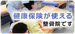 健康保険が使える整骨院です